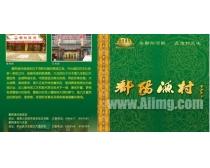 鄱阳渔村菜谱封面设计