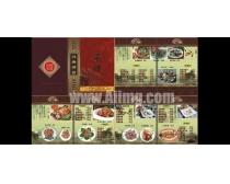 古典精美菜谱菜单模板
