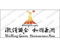 亚运会字体设计矢量素材