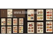 高档菜谱设计模板