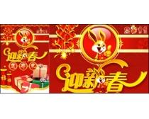 春节送礼海报设计矢量图