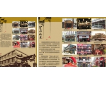 湘西酒店风格设计PSD素材