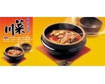 川菜中华美食菜谱设计PSD素材