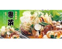粤菜中华美食封面设计时时彩投注平台