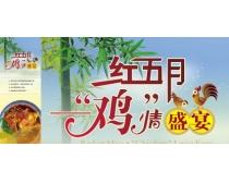 红五月鸡情盛宴设计素材图片