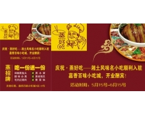 湘菜风味菜谱设计图片
