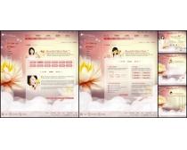 幻境花朵女性網站模板