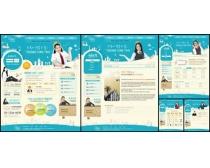 公主校园韩国网页模板