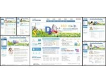 娱乐韩国生活网页模板