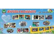 幼儿园展板设计矢量素材