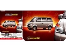 海马 汽车/海马福仕达汽车4S店广告图片