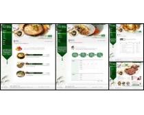 味美食谱网页模板