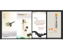 中国风邀请函模板