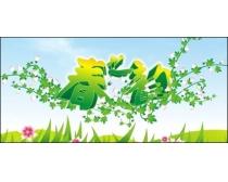 春之韵艺术字设计矢量素材