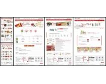 粉色装饰边框设计网页模板
