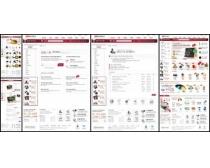韩国商业卖场网页模板