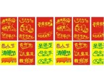 节日艺术字体设计矢量素材