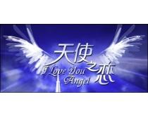 天使之恋婚纱模板PSD源文件