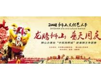 狮山文化艺术节PSD素材