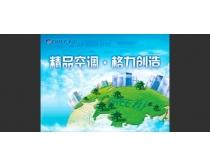 环境世界格力空调创意广告海报