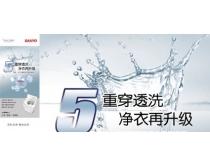 净芯三洋洗衣机创意海报广告图片
