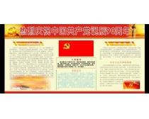 庆祝中国共产党诞辰90周年展板