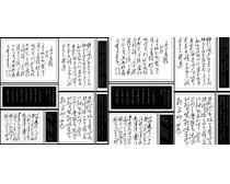 毛泽东书法作品集高清图片