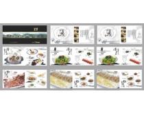 中国风菜谱设计矢量素材