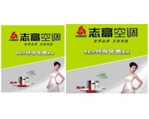 志高品牌空调海报图片PSD素材