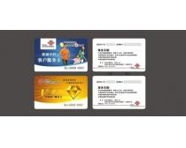 联通客户服务卡矢量素材