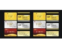 贸易公司VIP卡设计矢量素材