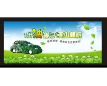 环保节油绿色背景背景矢量素材