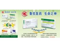 特利尔医药公司宣传海报广告PSD素材