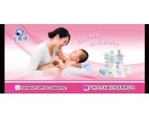 大眼晴宝宝用品广告PSD素材