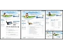 蓝色数码儿童宣传网页模板