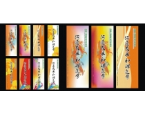 竖幅交流会灯旗展架展板设计矢量素材