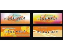 横幅交流会灯旗展架展板设计矢量素材