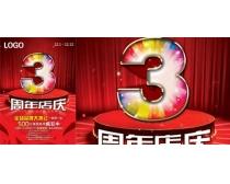 3周年店庆海报设计模板