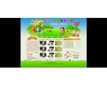 樂樂教學幼兒園中文模板