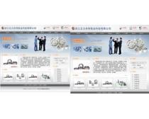 轴承制造公司网页模板