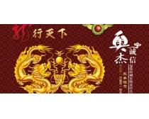 2012龙年台历封面模板