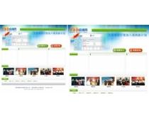 艾圣奇公益网页模板