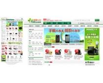 健康生活网站模板