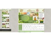 农业商城网页模板