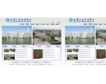交通学院网页模板