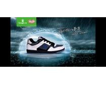 中国八哥板鞋世家广告模板