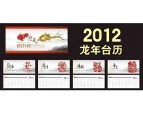 2012龙年台历贺卡设计矢量素材
