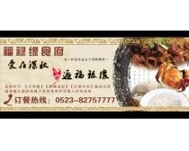 福禄缘饭店广告设计模板
