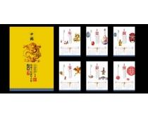 2012国艺龙年挂历矢量素材