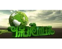 保护地球绿色海报设计时时彩投注平台